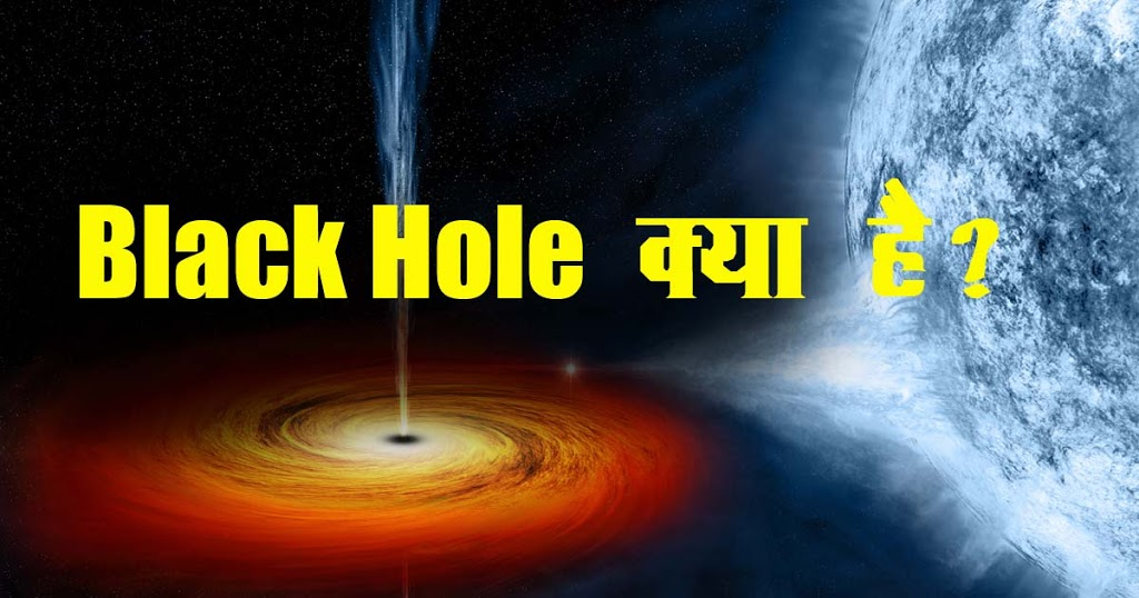 What is Black Hole – ब्लैक होल क्या है ?