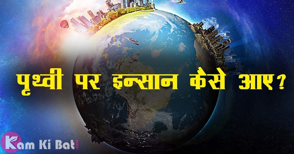 पृथ्वी पर इन्सान का जन्म कैसे हुआ ? – how made universe in hindi