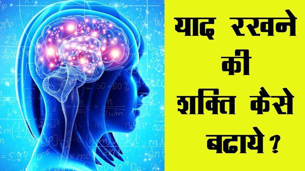 याद रखने की शक्ति कैसे बढ़ाये ? Increase Mind Power Tips in Hindi