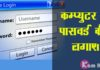 कंप्यूटर में पासवर्ड कैसे लगाए – Password Protection