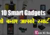 10 Smart Gadgets जो बनाये आपको स्मार्ट