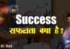 What is Success?-सफलता क्या है और कैसे मिलती है?