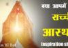 क्या आपमें है सच्ची आस्था-hindi motivational stories
