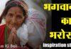 भगवान का भरोसा – Hindi Kahaniya