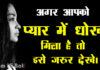 प्यार में धोखा खाने वाले इसे जरूर पढ़े – pyar me dhoka