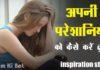 अपनी परेशानियों को कैसे करे दूर ? Motivational Hindi Story