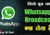Whatsapp Broadcast क्या है?