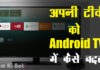 अपनी टीवी को Android TV में कैसे बदले?