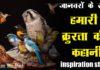 जानवरों पर क्रूरता की कहानी – Animal Cruelty Facts Hindi