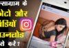 इंस्ताग्राम में फोटो और विडियो कैसे download करे | Instagram Download Video