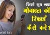 मोबाइल कॉल रिकॉर्ड कैसे करे ? Automatic Call Recording Kaise Kare