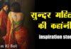 सुन्दर महिला की कहानी – Motivational Story Hindi