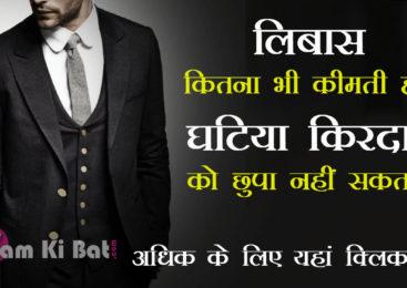 काम के अनमोल वचन का खजाना -29 | Hindi Quotes ka Khajana
