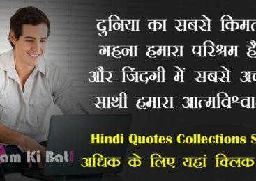 काम के अनमोल वचन -26 | Satya Vachan in Hindi