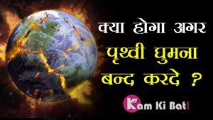 Why Earth Rotates